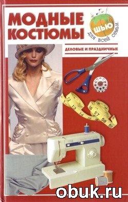 Книга Жолобчук В.В. - Модные костюмы. Деловые и праздничные
