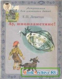 Книга Ау, инопланетяне!.