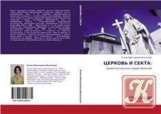 Книга Церковь и секта: развитие научных представлений