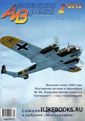 Журнал Авиация и Время №2 2012