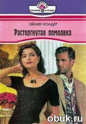 Книга Колдер Эйлин - Расторгнутая помолвка