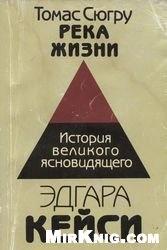 Книга Река жизни