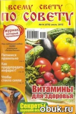 Книга Всему свету по совету №14,2012
