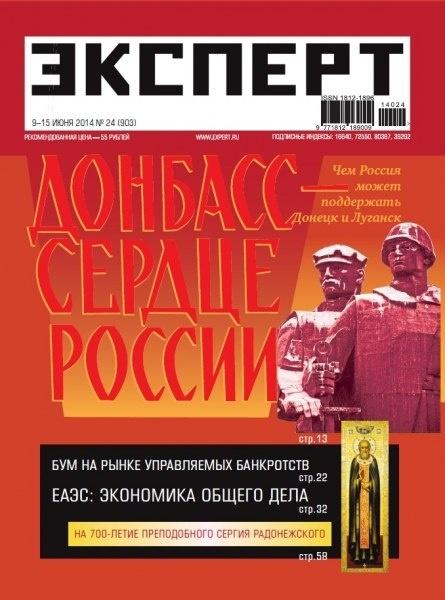 Книга Журнал: Эксперт №24 (июнь 2014)