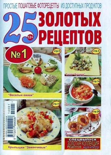 Книга Журнал : 25 золотых рецептов №1 (2014)