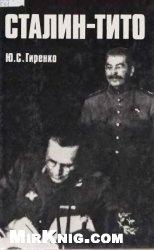 Книга Сталин - Тито