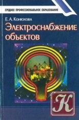 Книга Электроснабжение объектов