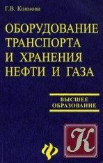 Книга Оборудование транспорта и хранения нефти и газа