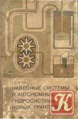 Книга Навесные системы и автономные гидросистемы новых тракторов