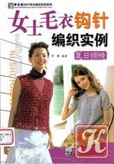 Журнал Nushi Maoyi Gouzhen Bianzhi Shili 2007 (Вязание крючком)