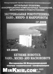 Книга Экстремальная робототехника. Нано -, микро - и макророботы