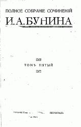 Книга И.А. Бунин. Полное собрание сочинений. Т. 5