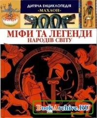 Книга Міфи та легенди народів світу.