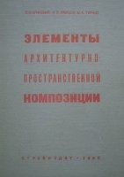 Книга Элементы архитектурно-пространственной композиции