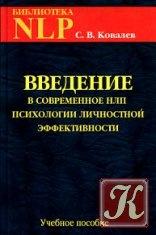 Книга Введение в современное НЛП. Психотехнологии личностной эффективности. Учебное пособие