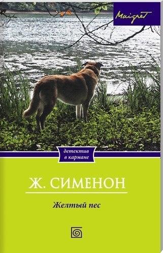 Книга Жорж Сименон Желтый пес
