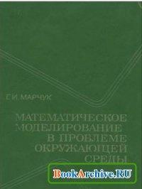 Книга Математическое моделирование в проблеме окружающей среды.