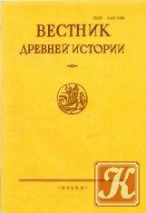 Книга Вестник древней истории (36 номеров), часть 2
