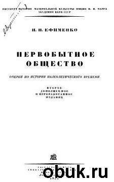 Книга Первобытное общество. Очерки по истории палеолитического времени