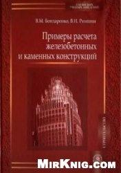 Книга Примеры расчета железобетонных и каменных конструкций