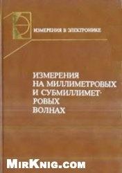 Книга Измерения на миллиметровых и субмиллиметровых волнах: Методы и техника