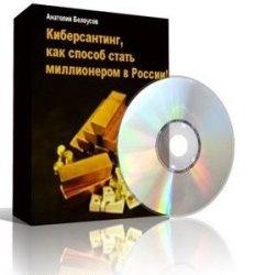 Аудиокнига Киберсантинг, как способ стать миллионером в России!