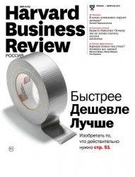 Журнал Harvard Business Review №1-2 2015 Россия