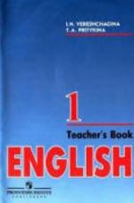 Книга Английский язык - Учебник для 1 класса школ с углубленным изучением английского языка - Книга для учителя - Верещагина И.Н., Притыкина Т.А.