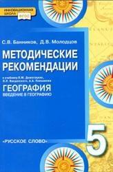 География, 5 класс, Методические рекомендации, Банников С.В., Молодцов Д.В., 2013