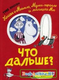 Книга Что дальше? Книга о Мюмле, Муми-тролле и малышке Мю