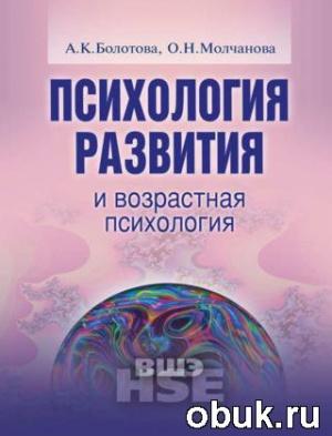 Книга Психология развития и возрастная психология. Учебное пособие