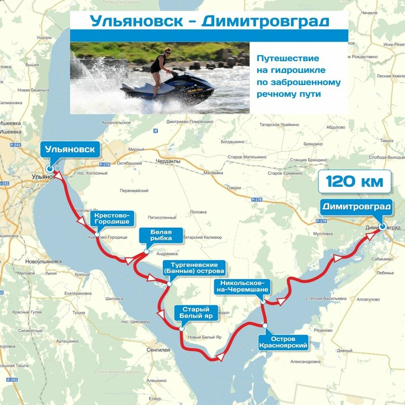 Маршрут путешествия из Ульяновска в Димитровград на Гидроцикле