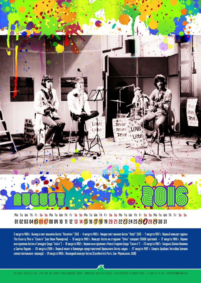 Битлз-календарь на 2016 год