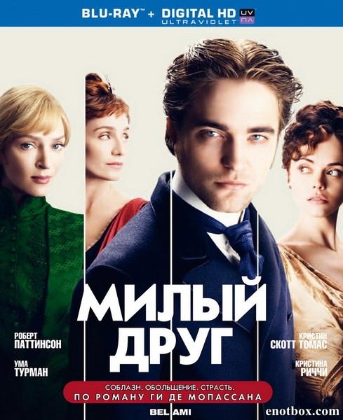 Милый друг / Bel Ami (2012/BDRip/HDRip)