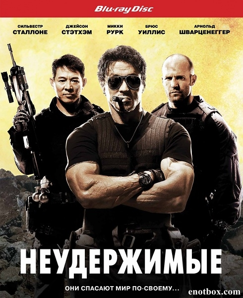 Неудержимые / The Expendables (2010/BDRip/HDRip)