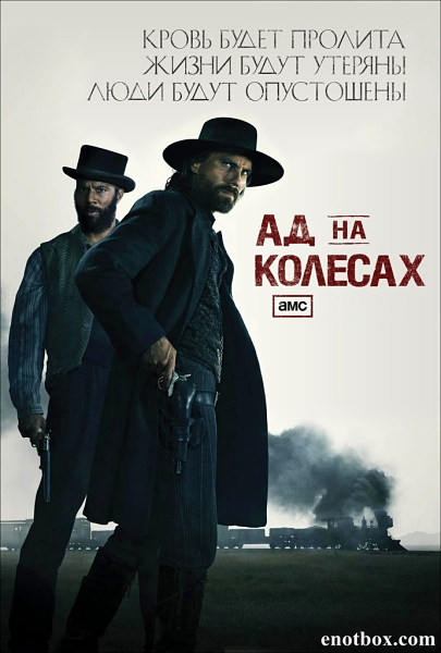 Ад на колёсах / Hell on Wheels -  Сезоны 1-3 [2011-2013, WEB-DLRip | WEB-DL 720p] (LostFilm)