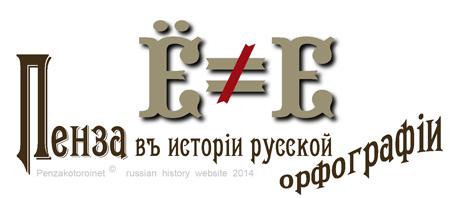 Пенза в истории русской орфографии: Ё или Е?