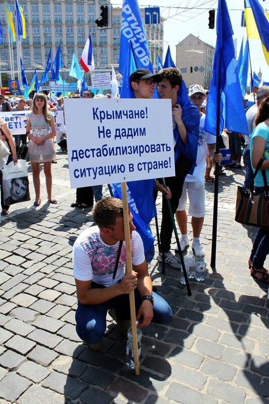 Участник митинга Партии Регионов