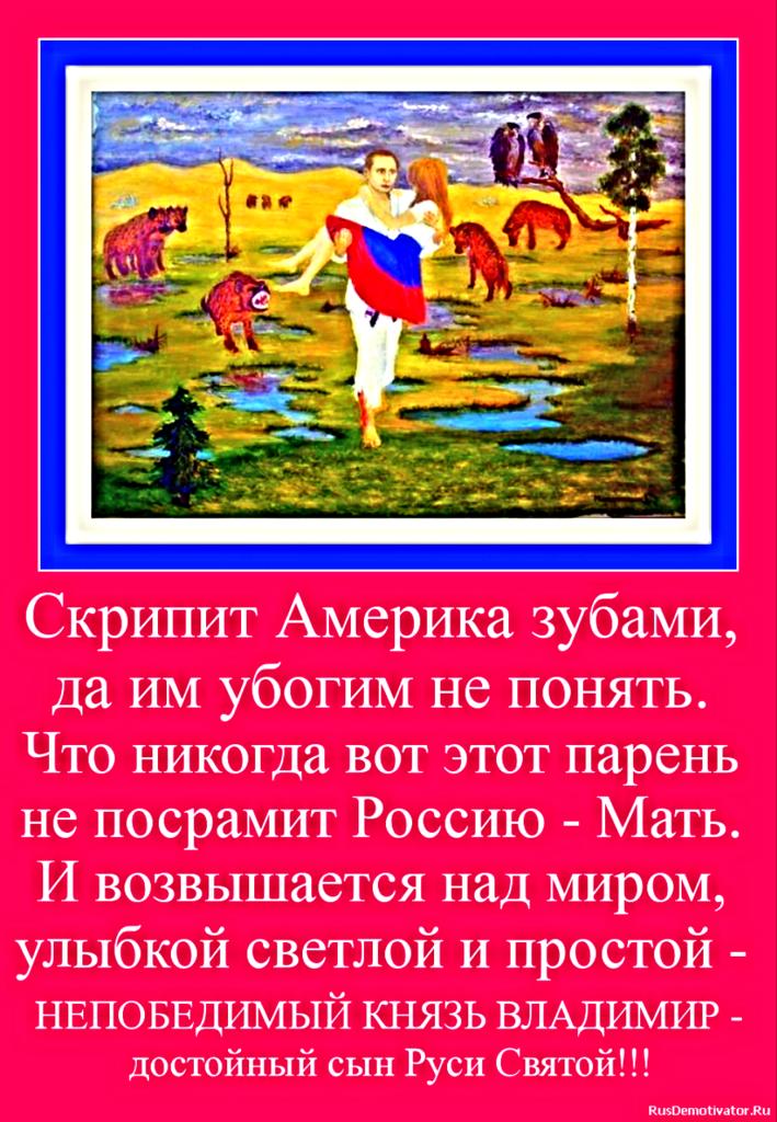 НЕПОБЕДИМЫЙ КНЯЗЬ ВЛАДИМИР - достойный сын Руси Святой!!!