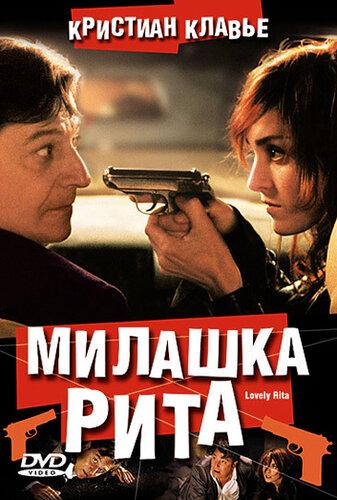 Милашка Рита