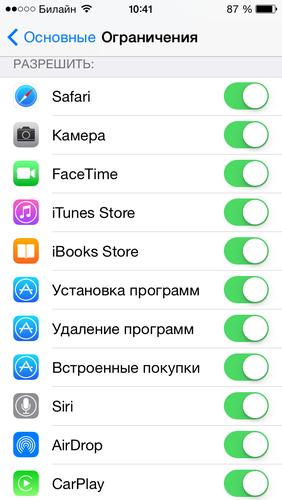 блокировать программы ipad