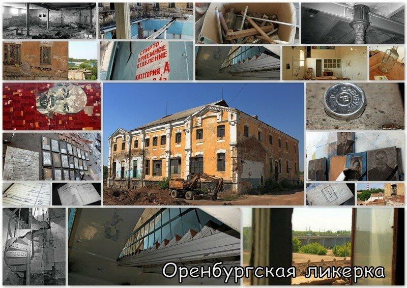 Оренбургский Ликеро Водочный Завод (Ликерка)