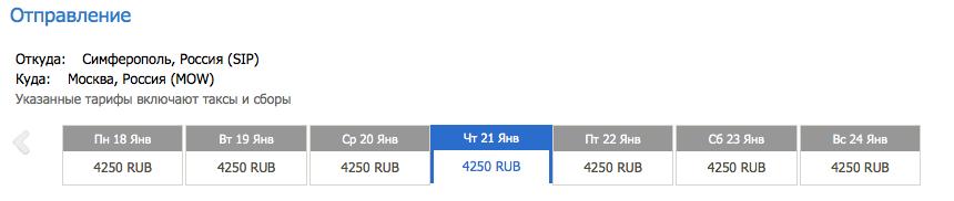 Аэрофлот поднял цены на билеты в Крым