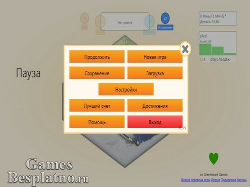 Game Dev Tycoon / Симулятор разработчика игр