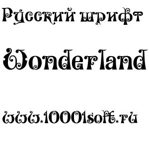 Русский шрифт Wonderland