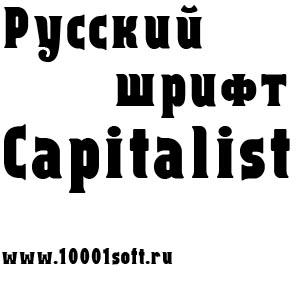 Русский шрифт Capitalist