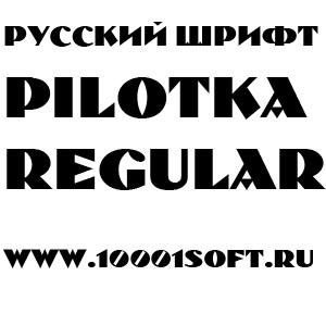 Русский шрифт Pilotka