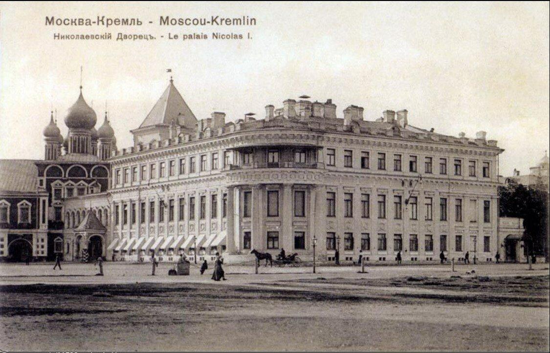 Кремль. Николаевский дворец