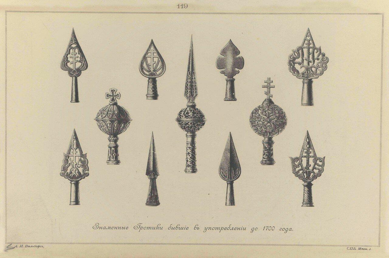 119. Знаменные Гротики Бывшие в употреблении до 1700