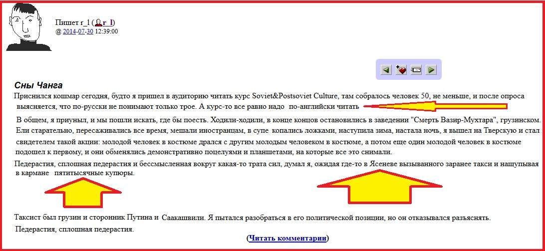 Лейбов, посты, Ясенево